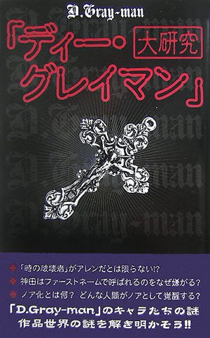 D Gray Man Research Book