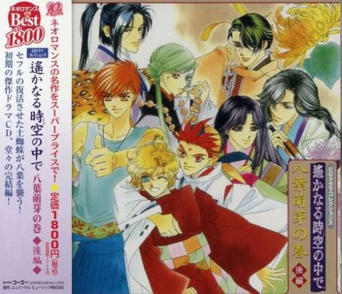 Image for CD Drama Collections Harukanaru Toki no Naka de ~Hachiyou Houga no Maki~ Vol.2