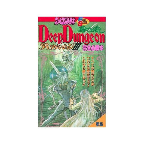 Image for Deep Dungeon Perfect Strategy Guide Book / Nes