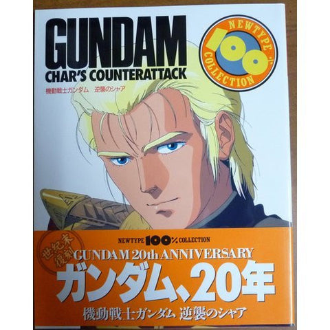 Image for Gundam Char's Counterattack New Type 100% Collecton Illustration Art Book