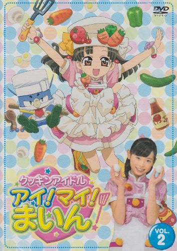 Image 2 for Cookin' Idol I My Mine Vol.2