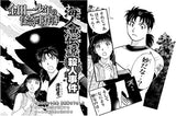 Thumbnail 3 for Kindaichi Shonen No Jikenbo DVD Collector's Box [Limited Edition]