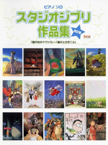Image for Studio Ghibli Piano Solo Music Score Book   66 Titles