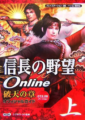 Image 1 for Nobunaga's Ambition Online Yabuten No Shou Official Guide Book 07.2.28 Ver Jo