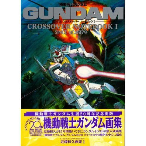 Image for Gundam Crossover Notebook #1 Kazuhisa Kondo Illustration Art Book