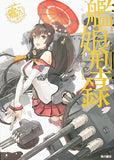 Thumbnail 1 for Kantai Collection ~Kan Colle~   Kantai Collection Kanmusume Catalog