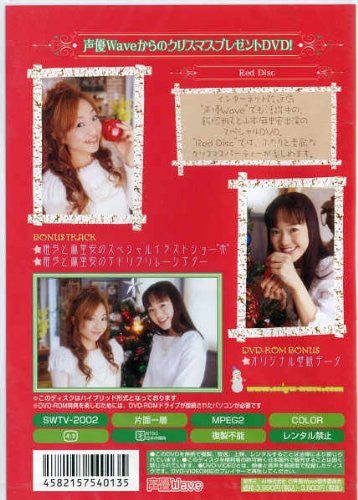 Image 2 for Seiyu Wave Special DVD: Mayumi to Maria no Christmas Wish (Red Disc)
