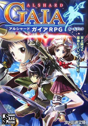 Image 1 for Alshard Gaia Rpg Rule Book (Famitsu Bunko) Game Book / Rpg