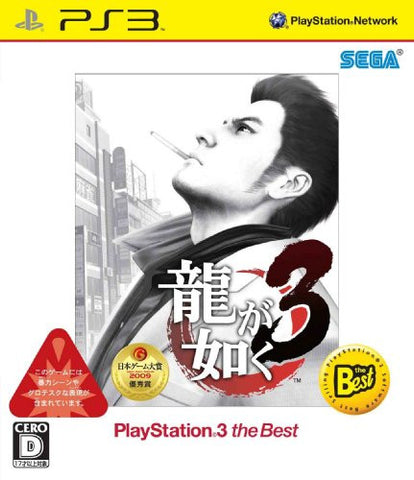 Ryu ga Gotoku 3 (PlayStation3 the Best)