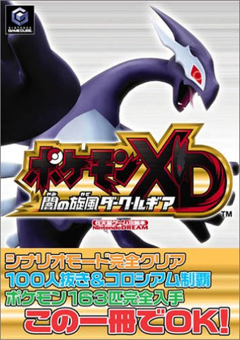 Pokemon Xd: Gale Of Darkness Nintendo Strategy Book / Gc