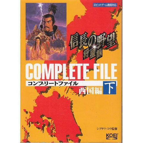 Image for Nobunaga's Ambition: Record Of Star Generals Complete File Book (Ge) Saigoku Hen
