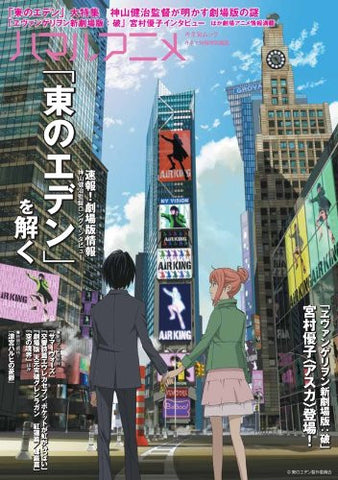 "Image for Hamaru Anime ""Eden Of The East"" Wo Toku Etc. Japanese Anime Magazine"