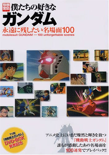 "Image 1 for Bokutachi No Sukina Gundam ""Best Of 100 Scene"" Art Guide Book"