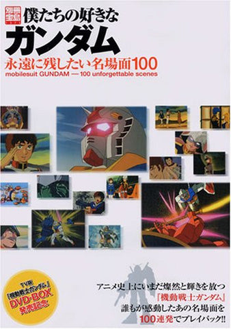 "Image for Bokutachi No Sukina Gundam ""Best Of 100 Scene"" Art Guide Book"