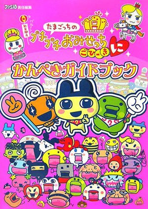 Image 1 for Tamagotchi Connection: Corner Shop 2 Perfect Guide Book Famitsu / Ds