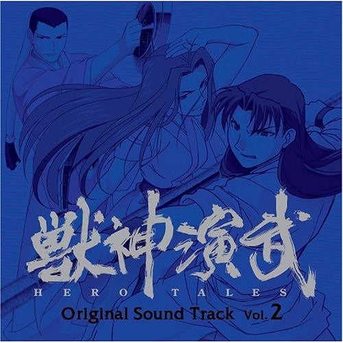 Image 1 for Juushin Enbu -Hero Tales- Original Sound Track Vol.2