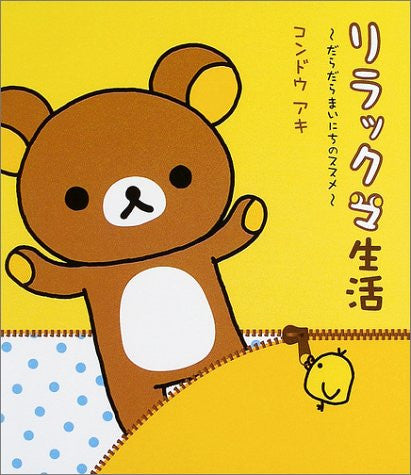 Image 1 for Rilakkuma Seikatsu Daradara Mainichi No Susume Book