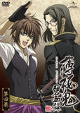 Thumbnail 2 for Hakuoki Hekketsuroku Vol.4 [Limited Edition]