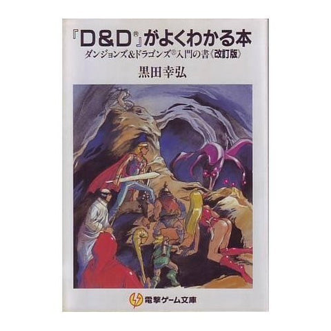 "Image for Dungeons & Dragons   Introduction Book ""D & D"" Is Best Seen Game Book / Rpg"