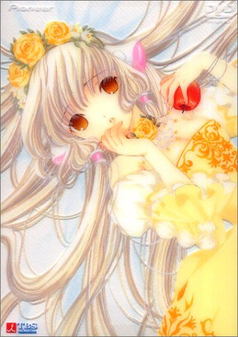 Image 1 for Chobits Disc.7 [Limited Edition]