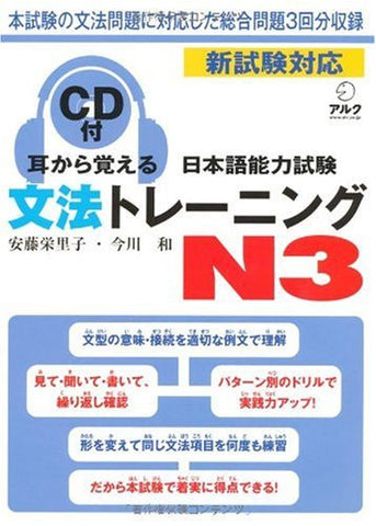 Image for Mimi Kara Oboeru Grammer Training For The Japanese Language Proficiency Test N3