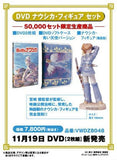 Thumbnail 2 for Kaze no Tani no Naushika Nausicaa Figure Set [Limited Edition]