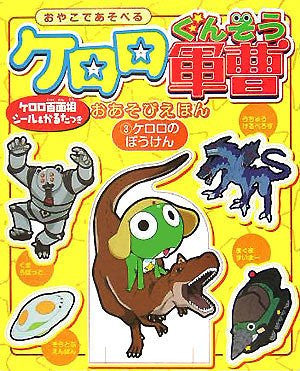 "Image 1 for Sgt. Frog Keroro Gunso ""Oasobi Ehon #3 Keroro No Bouken"" Illustration Art Book"