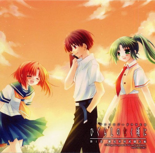 Image 1 for Anthology Drama CD Higurashi no Naku Koro ni Vol.1