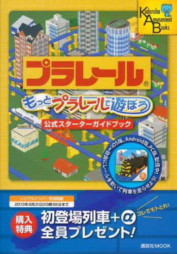 Image 1 for Motto Plarail De Asobou Official Starter Guide Book / Windows, Online Game