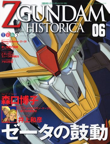 Image 1 for Z Gundam Historica #6 Official File Magazine