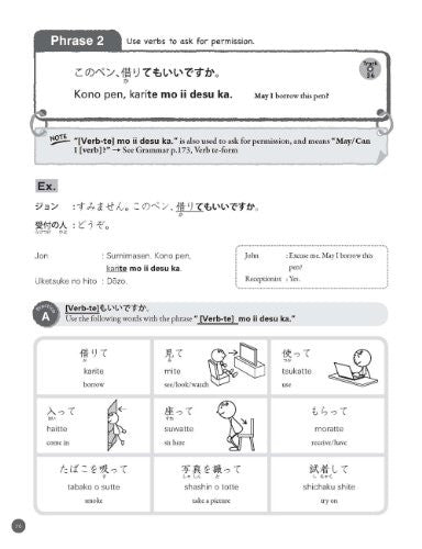Image 3 for Nihongo Fun & Easy Survival Japanese Conversation For Beginners