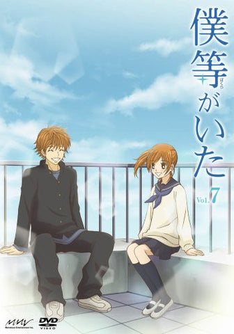 Image for Bokura Ga Ita 7 Special Edition [Limited Edition]