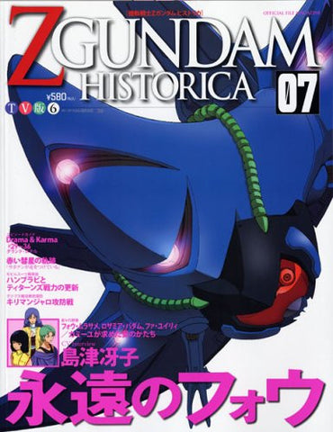 Image for Z Gundam Historica #7 Official File Magazine