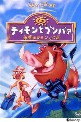 Image 1 for Timon And Pumbaa - Chikyu Marukajiri No Tabi