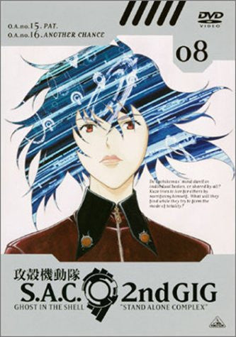 Image for Ghost in the Shell S.A.C. 2nd GIG 08
