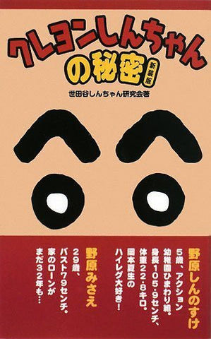 Image for Crayon Shin Chan: Secret Of Crayon Shin Chan Research Book New Edition