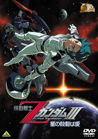 Image for Mobile Suit Z Gundam III - Hoshi No Kodo Wa Ai [Limited Pressing]
