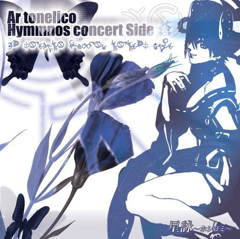 Image for Singing the Stars ~Hoshiyomi~ Ar tonelico Hymmnos concert Side Blue
