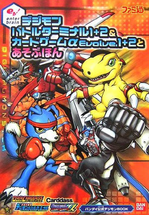 Image 1 for Digimon Battle Terminal 1+2 & Card Game Alfa Evolve.1+2 Guide Book