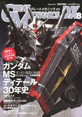 Image for Great Mechanic Dx #8 Spring/2009 Japanese Anime Robots Curiosity Book