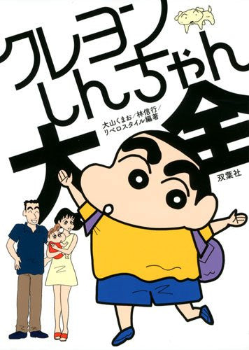 Image 1 for Crayon Shinchan Daizen Encyclopedia Art Book