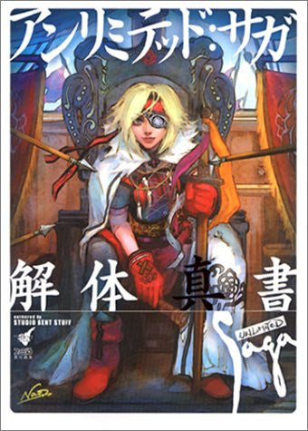Image 1 for Unlimited Saga Kaitai Shinsho Strategy Guide Book / Ps2