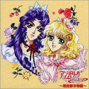 Image 1 for CD Drama Collections Angelique Duet ~A Story of The Flying City~