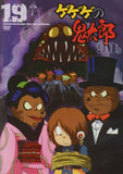 Thumbnail 1 for Gegege No Kitaro 1996 90's The 4th Series 19