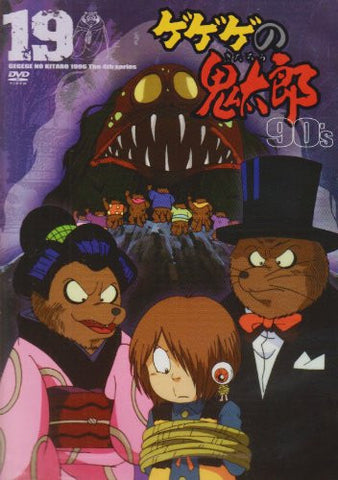 Image for Gegege No Kitaro 1996 90's The 4th Series 19