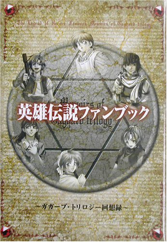 Image 1 for The Legend Of Heroes Fan Book   Gagharv Trilogy Memoirs / Windows