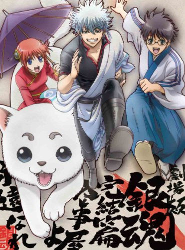 Image 2 for Gintama the Movie Kanketsu Hen Yorozuya Yo Eien Nare [2DVD+CD Limited Edition]