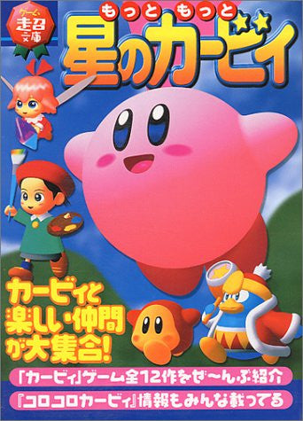 Image 1 for Motto Motto Kirby Fan Book Videogame Collection
