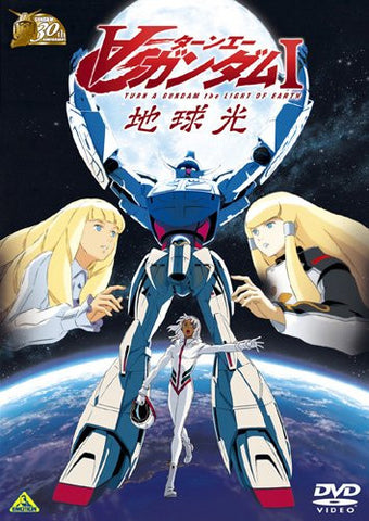 Image for Turn A Gundam I Chikyu-kou - Earth Light [Limited Pressing]