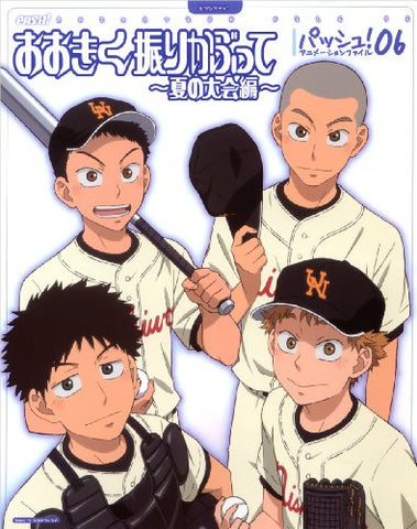 Image for Pash! Animation File #06 Big Windup Natsu No Taikai Hen Guide Book